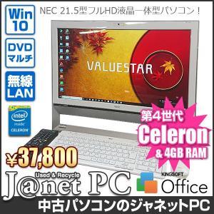 NEC VS370/TSW 中古パソコン Windows10 Celeron-2957U 1.4GHz 21.5型ワイドフルHD液晶 地デジ DVDマルチ 無線LAN メモリ4GB HDD1TB Office  ホワイト 3335|janetpc