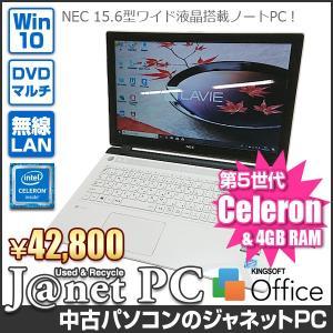 NEC GN17CJSA6 中古ノートパソコン Windows10 15.6型ワイド液晶 Celeron 3215U 1.70GHz メモリ4GB HDD500GB DVDマルチ HDMI 無線LAN Office付属 ホワイト 3337|janetpc