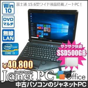 新品SSD500GB 富士通 AH Series 中古ノートパソコン Windows10 15.6型ワイド Core i3-2310M 2.10GHz メモリ4GB DVDマルチ HDMI 無線LAN Office ブラック 3343|janetpc