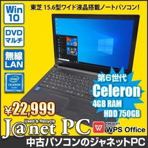 東芝 B45/A 中古パソコン Windows10 15.6型ワイド液晶 Celeron 3855U 1.60GHz メモリ4GB HDD500GB DVDマルチ HDMI 無線LAN Office付属 ブラック 3353|janetpc