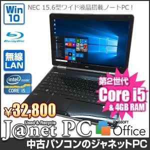 NEC LL750 Series 中古パソコン Windows10 15.6型ワイド液晶 Core i5-2410M 2.30GHz メモリ4GB HDD640GB ブルーレイ HDMI 無線LAN Office付属 ブラック 3354|janetpc