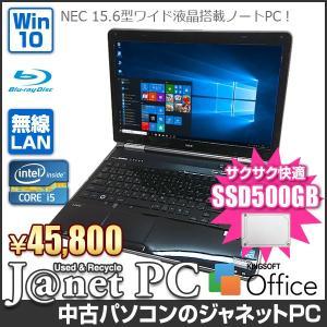 新品SSD500GB NEC LL750 Series 中古パソコン Windows10 15.6型ワイド液晶 Core i5-2410M 2.30GHz メモリ4GB ブルーレイ HDMI 無線LAN Office付属 ブラック 3356|janetpc