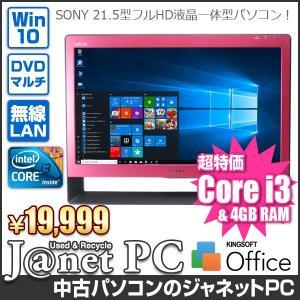 SONY VAIO VPCJ Series 中古パソコン Windows10 21.5型フルHD液晶一体型 Core i3 2.26GHz メモリ4GB HDD500GB DVDマルチ 無線LAN Office付属 ピンク 3359|janetpc