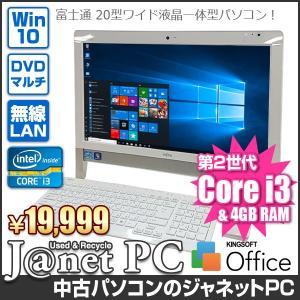 富士通 FH Series 中古パソコン Windows10 20型ワイド液晶一体型 Core i3-2310M 2.10GHz メモリ4GB HDD500GB DVDマルチ 無線LAN Office付属 ホワイト 3360|janetpc