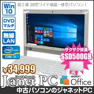 新品SSD500GB 富士通 FH Series 中古パソコン Windows10 20型ワイド液晶一体型 Core i3-2310M 2.10GHz メモリ4GB DVDマルチ 無線LAN Office付属 ホワイト 3363|janetpc