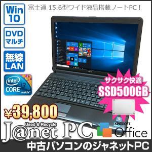 新品SSD500GB 富士通 AH Series 中古パソコン Windows10 15.6型ワイド液晶 Core i3 2.26GHz メモリ4GB DVDマルチ HDMI 無線LAN Office付属 ブラック 3376|janetpc