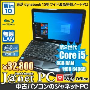 東芝 T350 TX EX Series 中古パソコン Windows10 15.6型ワイド Core i5-2410M 2.30GHz メモリ4GB HDD640GB ブルーレイ HDMI 無線LAN Office ブラック 3378 janetpc