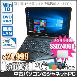 SSD240GB 富士通 WA1/K 中古パソコン Windows10 15.6型ワイド液晶 Celeron B830 1.80GHz メモリ4GB DVDマルチ HDMI 無線LAN Office ブラック 3381|janetpc