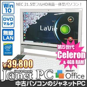 21.5型ワイド液晶搭載 人気のNEC 液晶一体型パソコン! 第5世代 intel Celeronプ...