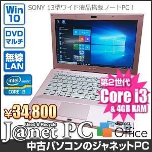 SONY VAIO VPCSB18FJ 中古パソコン Windows10 13.3型ワイド液晶 Core i3-2310M 2.10GHz メモリ4GB HDD500GB ブルーレイ HDMI 無線LAN Office付属 ピンク 3385|janetpc