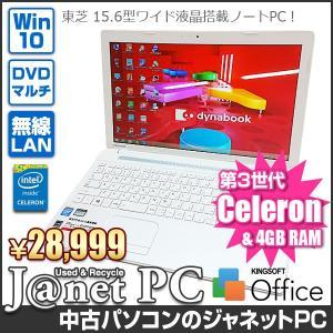 東芝 dynabook B353/21KW 中古パソコン Windows8.1 15.6型ワイド液晶 Celeron 1037U 1.80GHz メモリ4GB HDD500GB DVDマルチ HDMI 無線LAN Office ホワイト 3386|janetpc
