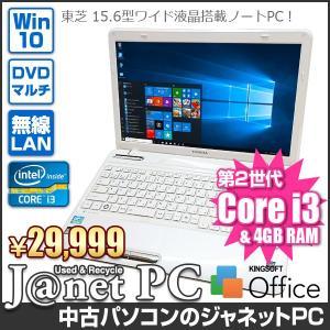 東芝 dynabook T351/35EW 中古パソコン Windows10 15.6型ワイド Core i3-2350M 2.30GHz メモリ4GB HDD750GB DVDマルチ HDMI 無線LAN Office ホワイト 3387 janetpc