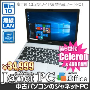 ノートパソコン 中古パソコン 富士通 FUTRO MS936 Windows10 Celeron-3955U 2.0GHzGHz メモリ4GB 外付けHDD1TB 13.3型ワイド液晶 無線LAN office 3397|janetpc