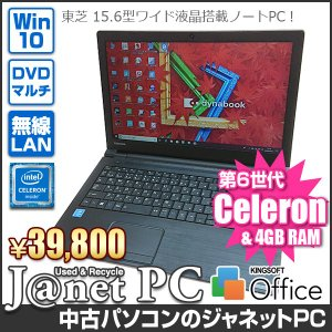 東芝 B45/A 中古パソコン Windows10 15.6型ワイド液晶 Celeron 3855U 1.60GHz メモリ4GB HDD750GB DVDマルチ HDMI 無線LAN Office付属 ブラック 3399|janetpc