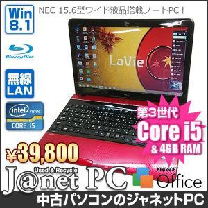 NEC LS450/JS6R 中古パソコン Windows8.1 15.6型ワイド液晶 Core i5-3210M 2.50GHz メモリ4GB HDD750GB ブルーレイ HDMI 無線LAN Office付属 クロスレッド 3401|janetpc