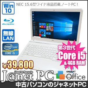 NEC LS550/HS1KW 中古パソコン Windows10 15.6型ワイド液晶 Core i5-3210M 2.50GHz メモリ4GB HDD640GB ブルーレイ HDMI 無線LAN Office クロスホワイト 3402|janetpc