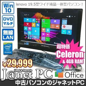 lenovo C260 中古パソコン Windows8.1 Celeron J1800 2.41GHz メモリ4GB HDD500GB DVDマルチ 19.5型ワイド液晶一体型PC 無線LAN Office付属 3403|janetpc