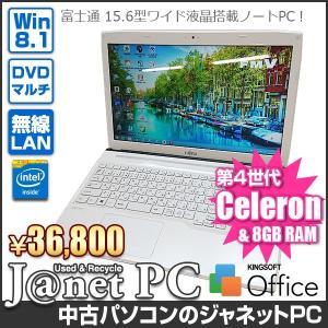 富士通 AH42/T 中古パソコン Windows8.1 15.6型ワイド液晶 Celeron 2957U 1.40GHz メモリ8GB HDD1TB DVDマルチ HDMI 無線LAN Office付属  ホワイト 3406|janetpc