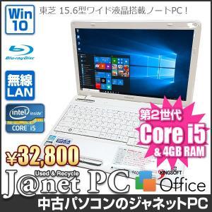 東芝 dynabook Series 中古パソコン Windows10 15.6型ワイド Core i5-2410M 2.30GHz メモリ4GB HDD640GB ブルーレイ 無線LAN Office ホワイト 3407 janetpc