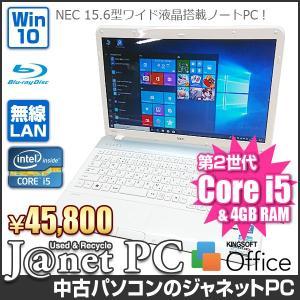 新品SSD500GB NEC LS Series 中古パソコン Windows10 15.6型ワイド液晶 Core i5-2410M 2.30GHz メモリ4GB ブルーレイ HDMI 無線LAN Office ホワイト 3410|janetpc