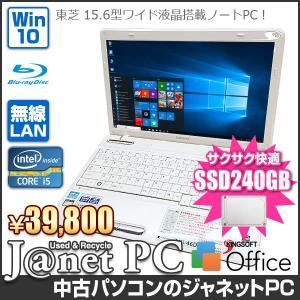 新品SSD240GB 東芝 dynabook Series 中古パソコン Windows10 15.6型ワイド Core i5-2410M 2.30GHz メモリ4GB ブルーレイ 無線LAN Office ホワイト 3411|janetpc