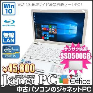 新品SSD500GB 東芝 dynabook Series 中古パソコン Windows10 15.6型ワイド Core i5-2410M 2.30GHz メモリ4GB ブルーレイ 無線LAN Office ホワイト 3412|janetpc