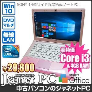 SONY VAIO VPCCW28FJ 中古パソコン Windows10 14型ワイド液晶 Core i3-330M 2.13GHz メモリ4GB HDD500GB DVDマルチ HDMI 無線LAN Office付属 ピンク 3414|janetpc