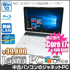 NEC LL750 Series 中古パソコン Windows10 15.6型ワイド Core i7-2630QM 2.0GHz メモリ8GB HDD750GB ブルーレイ HDMI 無線LAN Office ホワイト 3415|janetpc