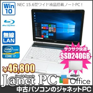 新品SSD240GB NEC LL750 Series 中古パソコン Windows10 15.6型ワイド Core i7-2630QM 2.0GHz メモリ8GB ブルーレイ HDMI 無線LAN Office ホワイト 3416|janetpc