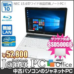 新品SSD500GB NEC LL750 Series 中古パソコン Windows10 15.6型ワイド Core i7-2630QM 2.0GHz メモリ8GB ブルーレイ HDMI 無線LAN Office ホワイト 3417|janetpc