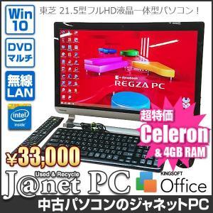 東芝 dynabook D713/T3JB 中古パソコン Windows8.1 Celeron-1000M 1.80GHz 21.5型ワイド 地デジ DVDマルチ 無線LAN メモリ4GB HDD1TB Office ブラック 3421|janetpc