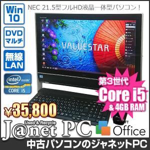 NEC GV255HDAV 中古パソコン Windows10 20型ワイド液晶一体型 Core i5-3210M 2.50GHz メモリ4GB HDD1TB DVDマルチ 無線LAN Office付属 ファインブラック 3422|janetpc