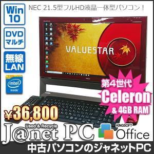 NEC VS370/TSR 中古パソコン Windows10 Celeron-2957U 1.4GHz 21.5型ワイドフルHD液晶 地デジ DVDマルチ 無線LAN メモリ4GB HDD1TB Office レッド 3424|janetpc