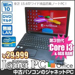 東芝  T353/41JB 中古パソコン Windows10 15.6型ワイド液晶 Core i3-3120M 2.50GHz メモリ4GB HDD500GB DVDマルチ HDMI 無線LAN Office付属 ブラック 3425 janetpc