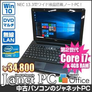 少し訳有り NEC LM750/FS6B 中古パソコン Windows10 13.3型ワイド Core i7-2637M 1.70GHz メモリ4GB HDD750GB ADVDマルチ HDMI 無線LAN Office ブラック 3426|janetpc