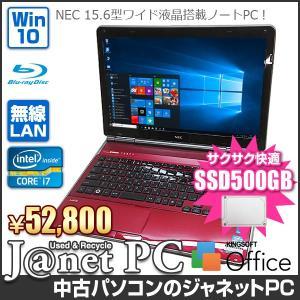 新品SSD500GB NEC LL750 Series 中古パソコン Windows10 15.6型ワイド液晶 Core i7-2670QM 2.20GHz メモリ8GB ブルーレイ HDMI 無線LAN Office レッド 3430|janetpc