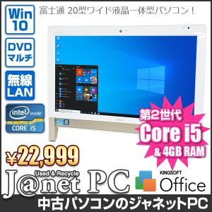 富士通 FH Series 中古パソコン Windows10 20型ワイド液晶一体型 Core i5-2410M 2.10GHz メモリ4GB HDD500GB DVDマルチ 無線LAN Office付属 ホワイト 3431|janetpc