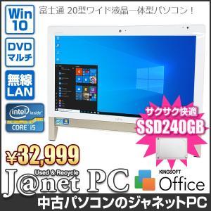 新品SSD240GB 富士通 FH Series 中古パソコン Windows10 20型ワイド液晶一体型 Core i5-2410M 2.10GHz メモリ4GB DVDマルチ 無線LAN Office ホワイト 3432|janetpc