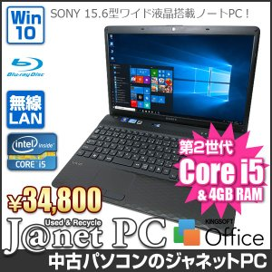 SONY VAIO VPC C or E series 中古パソコン Windows10 15.5型ワイド Core i5-2410M 2.30GHz メモリ4GB HDD640GB ブルーレイ 無線LAN Office ブラック 3435|janetpc