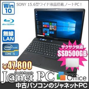 新品SSD500GB SONY VAIO VPC C or E series 中古パソコン Windows10 15.5型ワイド Core i5-2410M 2.30GHz メモリ4GB ブルーレイ 無線LAN Office ブラック 3437|janetpc