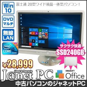 新品SSD240GB 中古パソコン Windows10 20型ワイド液晶一体型 Core i5-430 2.26GHz RAM4GB DVDマルチ 無線 Office付属 富士通 F or FH Series 3440|janetpc