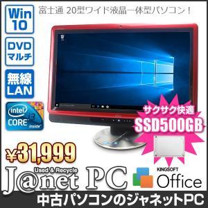 新品SSD500GB 中古パソコン Windows10 20型ワイド液晶一体型 Core i3 2.13GHz RAM4GB DVDマルチ 無線 Office付属 富士通 F or FH Series 3443|janetpc