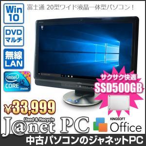 新品SSD500GB 中古パソコン Windows10 20型ワイド液晶一体型 Core i5-430 2.26GHz RAM4GB DVDマルチ 無線 Office付属 富士通 F(or FH)Series【3444】|janetpc