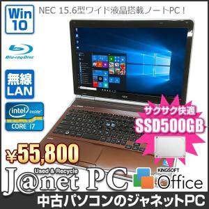 ノートパソコン 中古パソコン NEC LL750 series Core i7-2630QM 2.0GHz メモリ8GB 新品SSD500GB ブルーレイ 15.6型ワイド液晶 無線LAN office 3457|janetpc