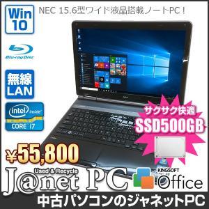 ノートパソコン 中古パソコン NEC LL750 series Core i7-2630QM 2.0GHz メモリ8GB 新品SSD500GB ブルーレイ 15.6型ワイド液晶 無線LAN office 3460|janetpc