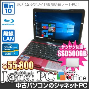 ノートパソコン 中古パソコン 東芝 T451 series Core i7-2630QM 2.0GHz メモリ8GB 新品SSD500GB ブルーレイ 15.6型ワイド液晶 無線LAN office 3463|janetpc