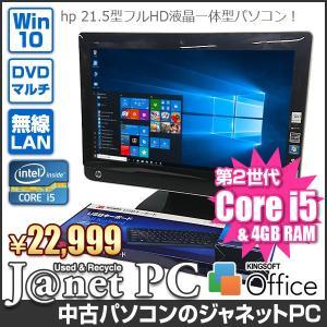 デスクトップパソコン 中古パソコン 液晶一体型 hp 220-1120JP Core i5-2400S 2.50GHz メモリ5GB HDD500GB DVDマルチ 21.5型ワイド 無線LAN office 3467|janetpc