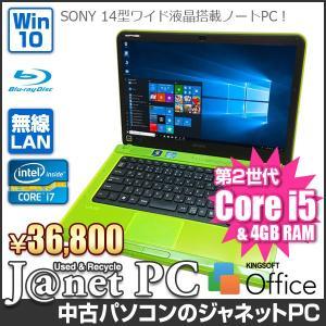 ノートパソコン 中古パソコン SONY VAIO VPCCA2AJ Core i5-2410M 2.30GHz メモリ4GB HDD500GB ブルーレイ 14型ワイド液晶 無線LAN office  3470|janetpc