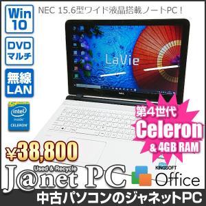 ノートパソコン 中古パソコン NEC LS150/SSW Celeron 2957U 1.40GHz メモリ4GB HDD750GB DVDマルチ 15.6型ワイド液晶 無線LAN office  3472|janetpc