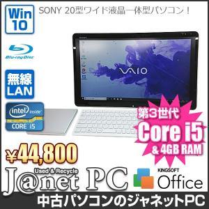 デスクトップパソコン 中古パソコン 液晶一体型 SONY VAIO SVJ20218CJW Windows10 Core i5-3317U メモリ4GB HDD1TB ブルーレイ 20型ワイド 無線LAN office 3474|janetpc